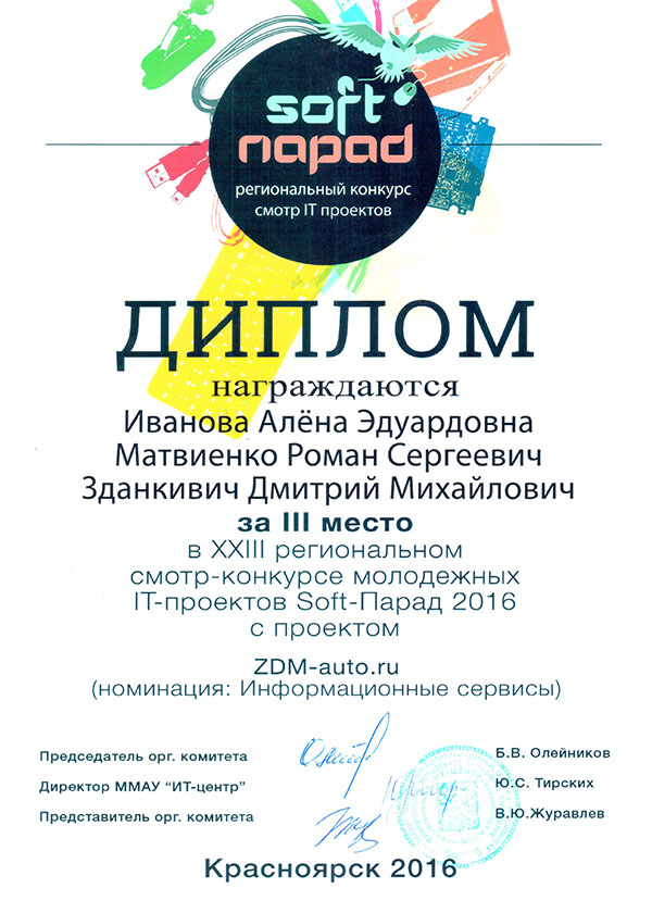 Diploma for the 3rd place in the competition of young IT projects in 2016
